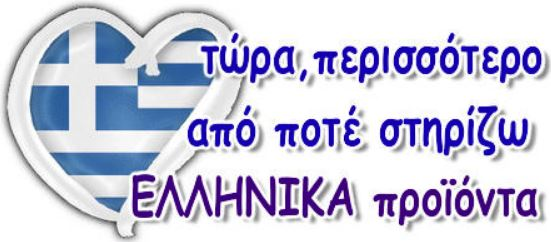 Our products are manufactured exclusively in Greece