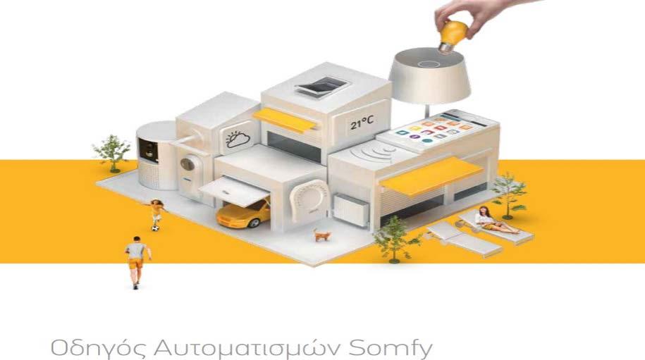 Somfy TaHoma – Έξυπνο Σπίτι