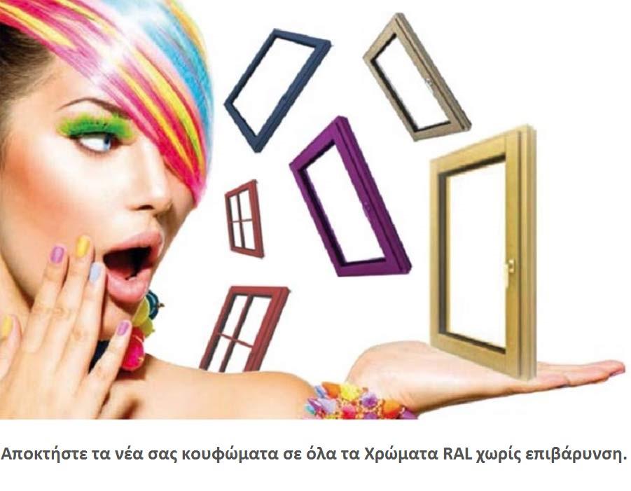 Αποκτήστε τα νέα σας κουφώματα σε όλα τα Χρώματα RAL χωρίς επιβάρυνση
