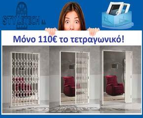 Τώρα: Μόνο 110€ το τετραγωνικό!